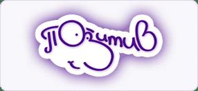 Логотип рекламно-производственной компании «Позитив»